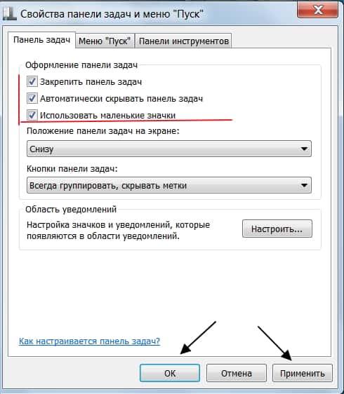 Как сделать панель задач внизу экрана узкой