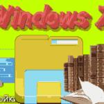 Windows 7-проводник, библиотеки, настройки.