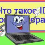 Что такое ID, IP и  IQ?