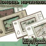 Электроника 24-01… —  игрушки из детства. Часть 2