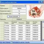 Универсальный калькулятор для расчёта ипотеки.